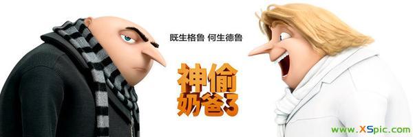 神偷奶爸3什么时候上映_神偷奶爸3中国上映时间