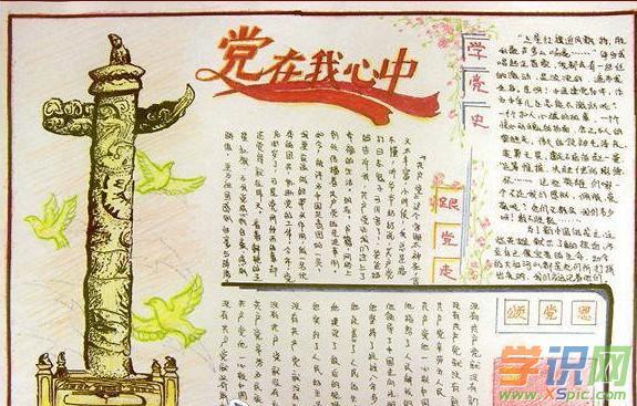 2016国庆节手抄报网站设计图艺术版面初中设计素材大全图片