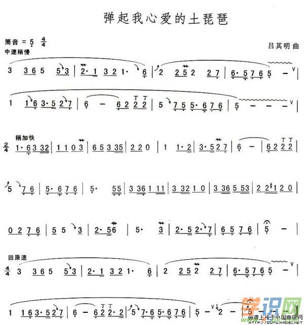 弹起我心爱的土琵琶葫芦丝简谱