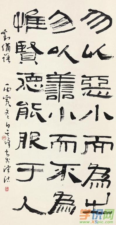 篆体书法欣赏 篆书毛笔书法作品图片欣赏