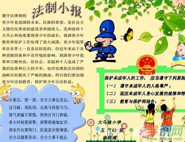 弘扬宪法精神建设法治校园手抄报