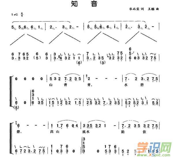 知音古筝谱_知音歌词歌谱