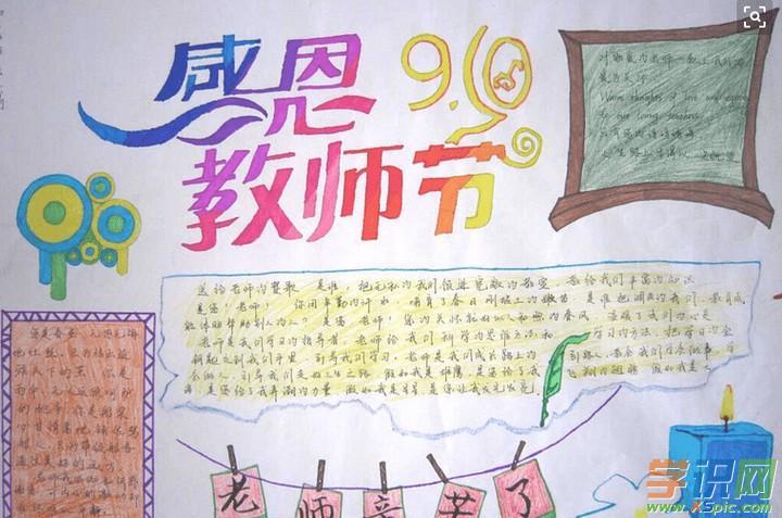 教师节手抄报的花边图片