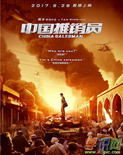 中国推销员上映时间介绍
