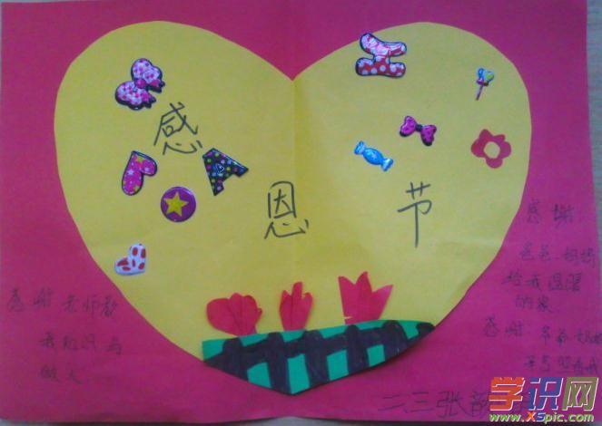 小学生贺卡制作图片_简单而最漂亮的年级图片听写五汉字贺卡小学图片