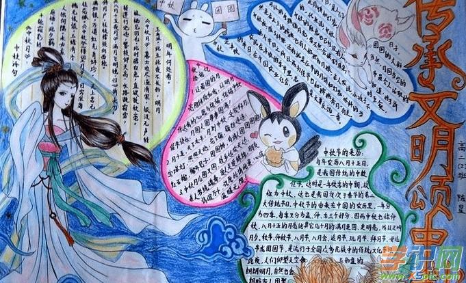 五年级中秋节的手抄报图片大全 中秋节手抄报资料