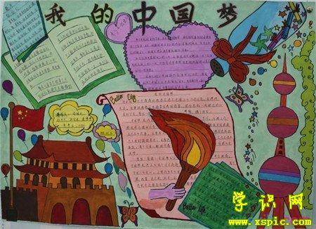 中国梦手抄报资料:我的中国梦