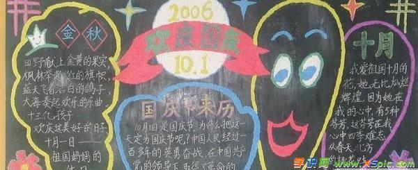 国庆创意黑板报版面设计图