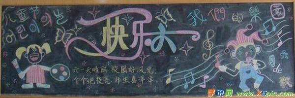 幼儿园六一黑板报_幼儿园六一黑板报图片大全