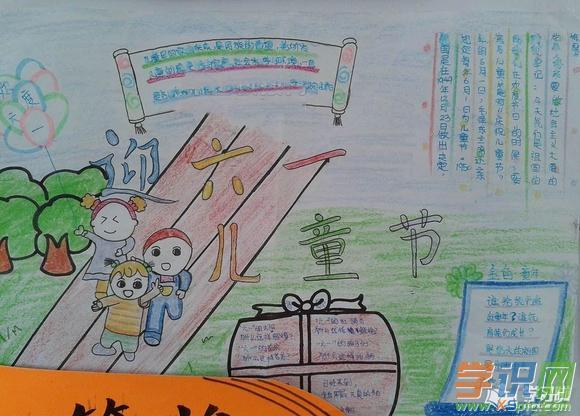 学识网 语文 手抄报 节日手抄报     六一儿童节手抄报图片资料(一)