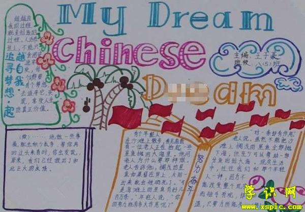 小学生关于我的中国梦手抄报资料汇总