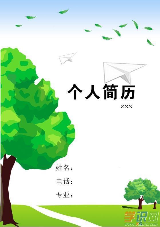 淡雅小清新简历封面背景图片模板