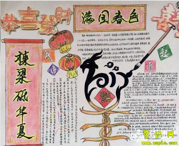 春节传统文化手抄报简单