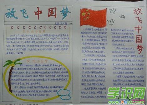 践行核心价值观 放飞美丽中国梦手抄报