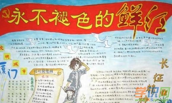 纪念长征胜利81周年手抄报图3:革命的丰碑