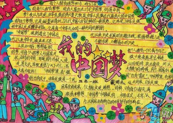 中国梦手抄报图片大全_我的中国梦手抄报图片