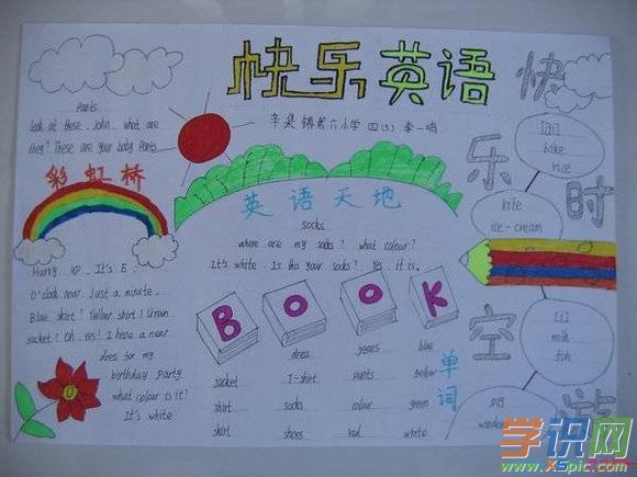 四年级下册英语手抄报图片大全