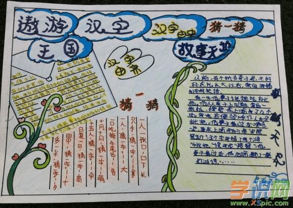 五年级有趣的汉字手抄报大全 简单漂亮的汉字手抄报