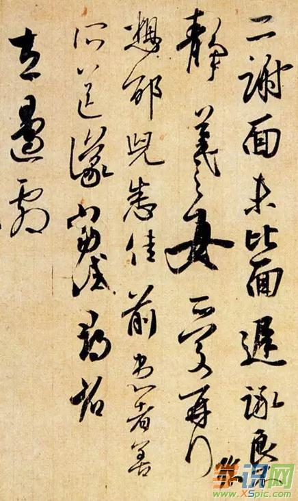 王羲之书法作品 王羲之书法图片赏析图片