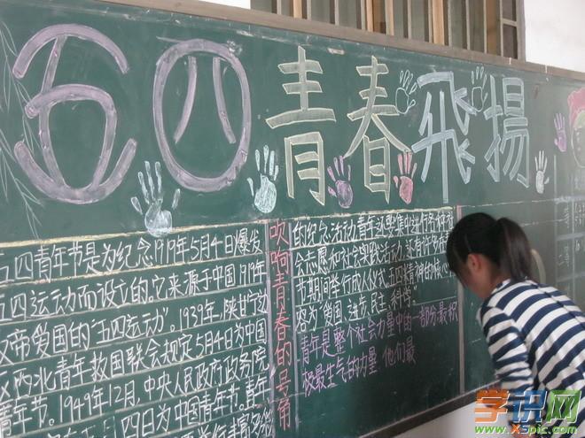 青春励志的黑板报图片