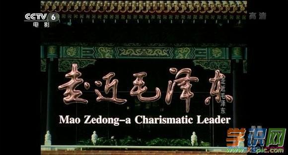 走近毛泽东纪录片观后感1500字_走近毛泽东观后感