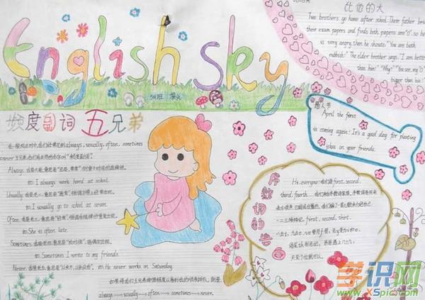学识网 语文 手抄报 英语手抄报     做六年级 英语手抄报可以提高六