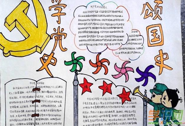 关于中国梦的手抄报内容素材
