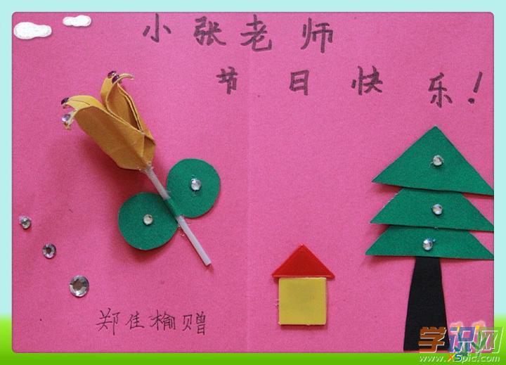 小学生生日贺卡制作大全    3.小学生简单漂亮手工卡片图片大全