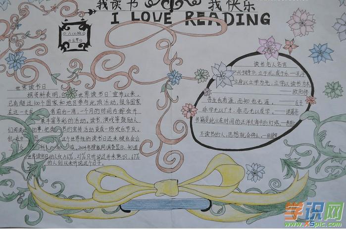 字少点的小学生读书手抄报内容素材图片