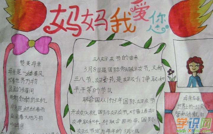 3.8妇女节手抄报简单又漂亮_3.8妇女节手抄报图片