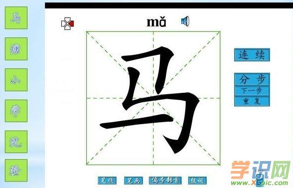 0如何手动制作笔画动画图文教程