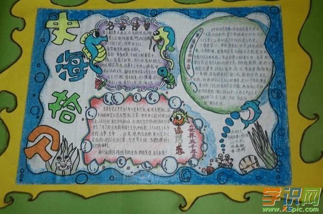 六年级关于读书的手抄报 小学读书手抄报
