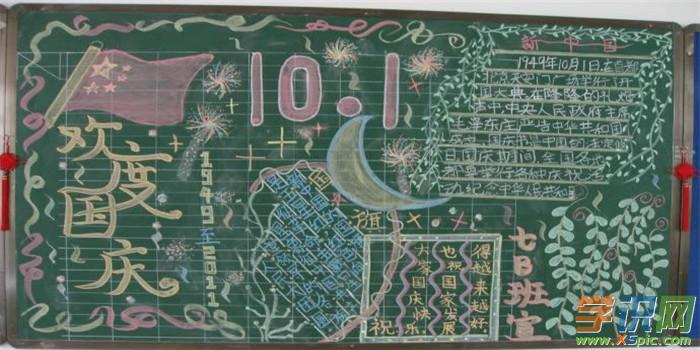关于庆国庆的黑板报内容