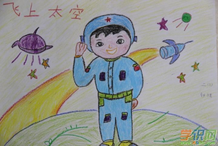 幼儿太空绘画作品图片欣赏     3.太空绘画作品的图片大全     4.图片