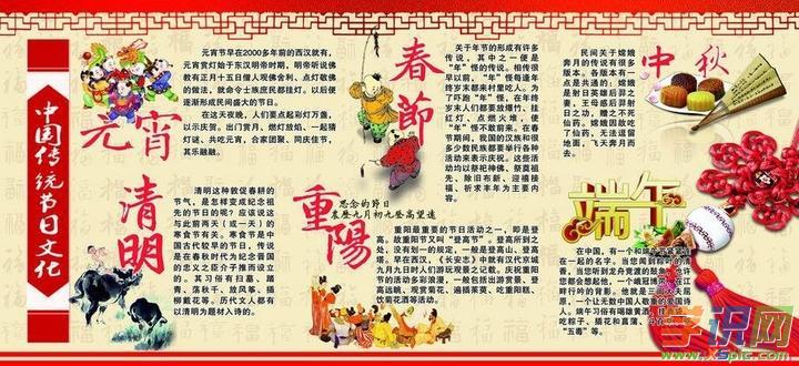 傳統節日的作文示例5篇