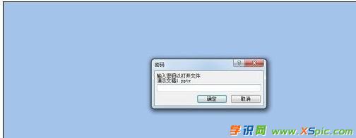 如何给ppt2007加密