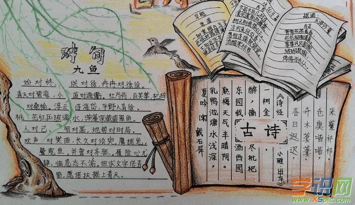 语文 手抄报 小学生手抄报     中国古诗是中华民族几千年悠久历史和
