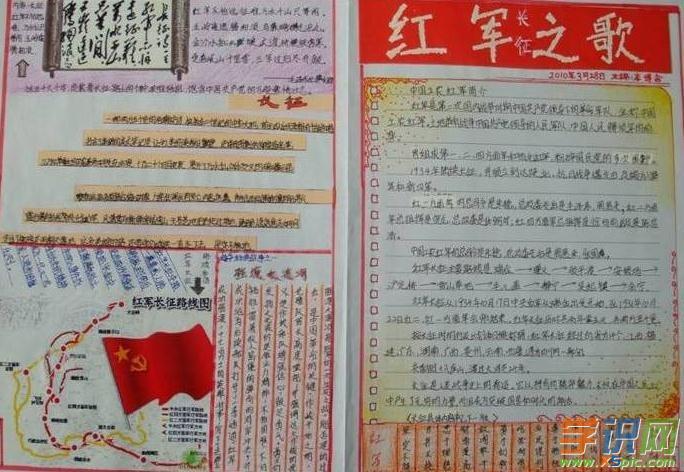2016红军长征胜利80周年手抄报_纪念红军长征的手抄报图片