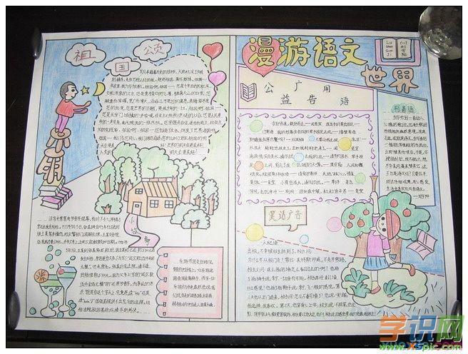 五年级语文手抄报图