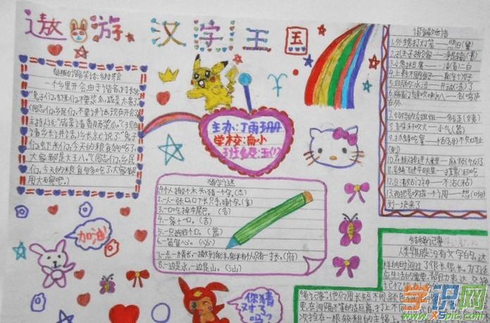 汉字的乐趣手抄报图(6)    汉字的乐趣手抄报的资料    一,谐音