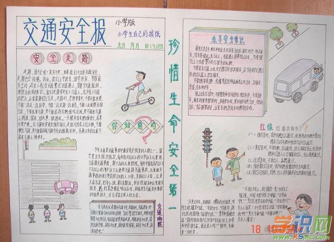 小学安全教育手抄报参考图(3)