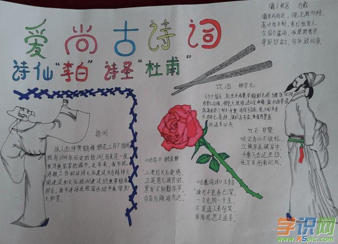 写春天的古诗手抄报版面设计图