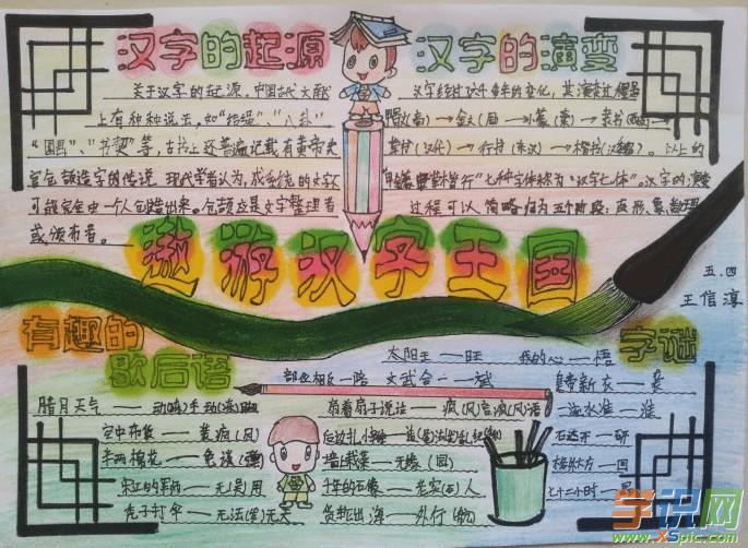 汉字的手抄报内容大全|五年级关于汉字的手抄报内容资料