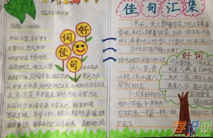 小学四年级上册语文手抄报