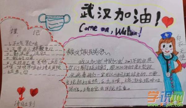 小学生致敬武汉疫情白衣天使的手抄报