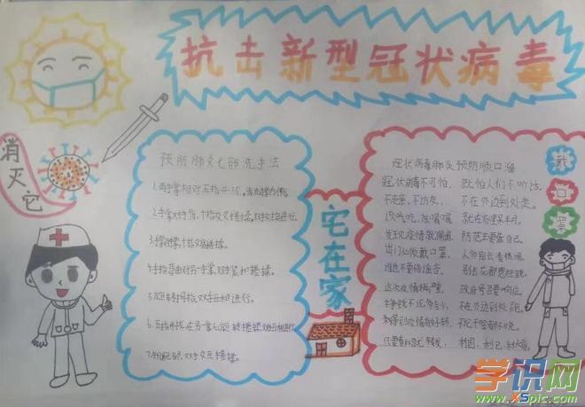 """2020初中生画新型冠状病毒肺炎疫情手抄报_战""""疫""""宣传"""