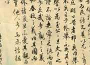 世说新语行草书法