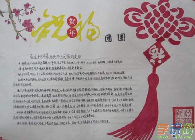 2020春节手抄报字少又漂亮_关于春节手抄报的图案