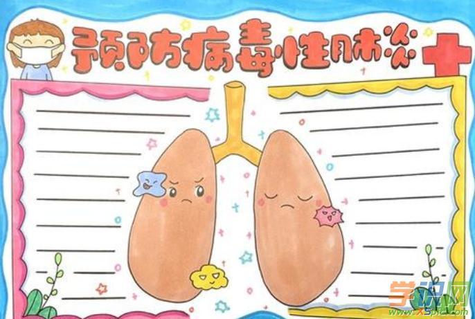 新型冠状肺炎小学生手抄报 预防新型肺炎手抄报