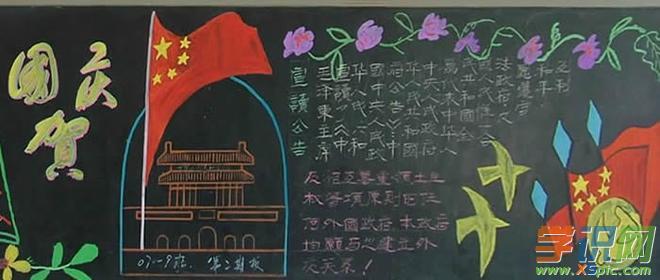 10月1日的黑板报五年级